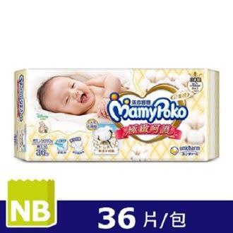 愛瑪星球 滿意寶寶 極緻呵護-NB(36片/包)