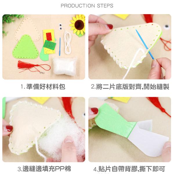 【BlueCat】兒童DIY手作不織布粽子香包掛飾 材料包 端午節