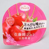 日本Tarami本格櫻桃果凍 210g (賞味期限:2018.10.22)