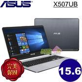 ASUS X507UB-0311B8250U 15.6 FHD窄邊框效能筆電◤0利率◢(i5-8250U/256G SSD/MX 110 2G)