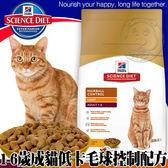 【培菓平價寵物網 】美國Hills希爾思》成貓化毛體重控制低卡雞肉配方3.17kg7磅/包