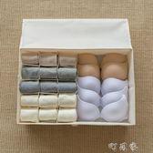 牛津布內衣內褲收納盒 布藝家用分格子文胸罩襪子有蓋家用整理箱 盯目家