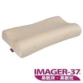 【南紡購物中心】IMAGER-37 易眠枕RM型(波浪型2代)