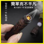 【新年鉅惠】電子火折子檀木打火機防風抖音個性男士送男友點煙器男潮充電創意