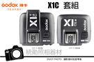 預購 神牛 Godox X1 CANON 專用 閃燈 TTL無線引閃器 套組 TX+RX 發射器+接收器 開年公司貨