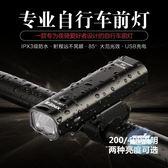車燈 自行車燈單車USB充電前燈防雨夜騎行裝備配件強光手電筒 1色