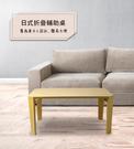 【藝匠】日式折疊輔助桌