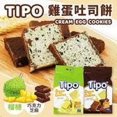越南 Tipo 雞蛋吐司餅 135g【櫻桃飾品】【30548】