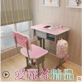 學習桌椅 套裝培訓輔導班中小學生升降課桌椅凳子家用學校兒童學習寫字書桌 愛麗絲LX
