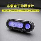 汽車時鐘汽車電子表車用電子時鐘表迷你電子鐘車載溫度計帶夜光 設計師生活