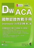 (二手書)ACA 國際認證教戰手冊:Dreamweaver CS5 完全攻略(第二版)