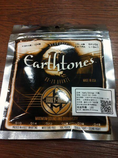 凱傑樂器 Kerly Strings 美製民謠吉他弦 Earthtones系列 80/20黃銅 (10-48)