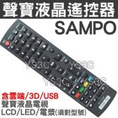 (現貨)SAMPO 聲寶液晶電視遙控器RC-314ST(含上網鍵 3D USB)RC-311ST RC-292SH YRC-60P RC-X1 320ST