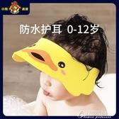 洗髮帽寶寶洗頭神器幼兒洗頭發防水護耳兒童淋浴帽嬰兒洗澡帽小孩 快速出貨