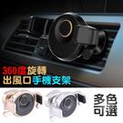 【VCS-0118】360度旋轉按壓式車用磁性出風口手機支架 單手操作取放(3色可選)