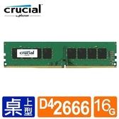 全新 Micron Crucial DDR4 2666/16G 桌上型記憶體