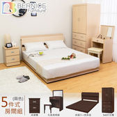 Bernice-諾亞5尺雙人床房間組-5件組(兩色可選)