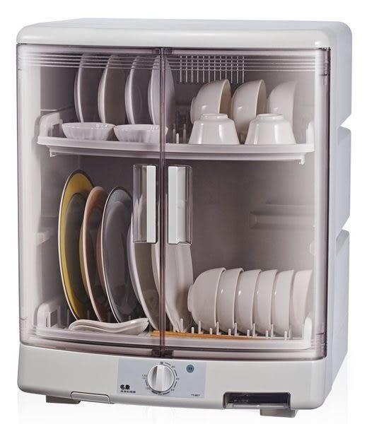 【中彰投電器】名象直立式(雙層)機械式定時烘碗機,TT-867【全館刷卡分期+免運費】