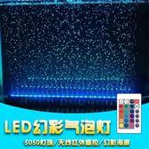 遙控魚缸氣泡燈條魚缸燈管照明燈