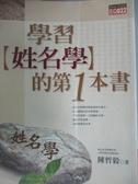 【書寶二手書T6/命理_HRK】學習姓名學的第一本書_陳哲毅
