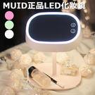 化妝鏡檯燈-MUID(福利品)
