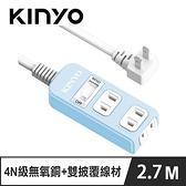 KINYO SD-2139 1開3插安全延長線 9呎 2.7M