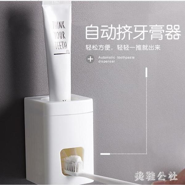 浴室全自動擠牙膏器衛生間壁掛牙膏牙刷置物架牙膏架懶人擠壓神器CC5078『美鞋公社』