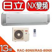 《全省含標準安裝》日立【RAC-80NX/RAS-80NX】《變頻》+《冷暖》分離式冷氣