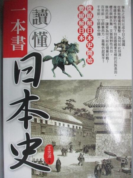 【書寶二手書T4/歷史_CAB】一本書讀懂日本史_王光波