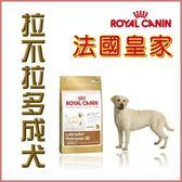 *WANG*法國皇家《拉布拉多成犬專用飼料LA30》12kg