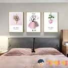 兒童房裝飾畫女孩粉色公主房臥室壁畫兒童房掛畫【淘嘟嘟】
