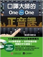 二手書博民逛書店《口譯大師的One-to-One正音課:KK音標基礎+自然發音訣