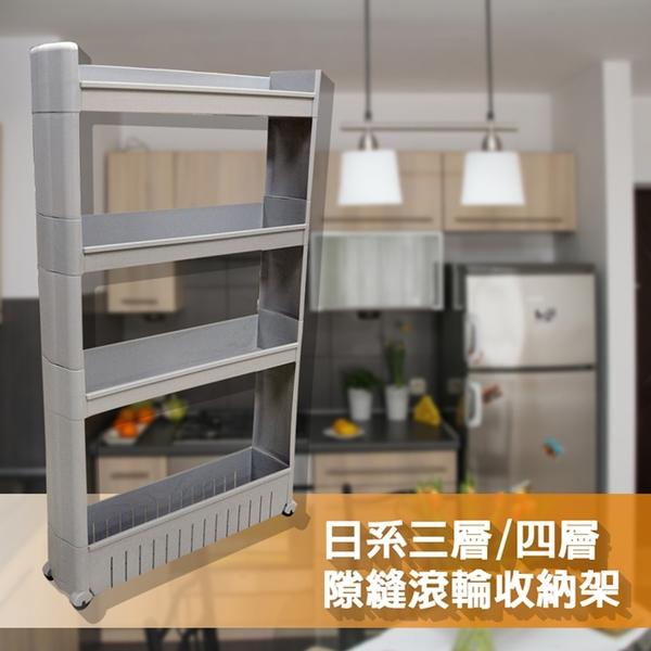 金德恩 台灣製造 日系三層/四層隙縫滾輪收納架/置物籃/推車/置物架