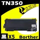 【速買通】超值5件組 Brother TN-350/TN350 相容碳粉匣