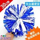 A1000-2_雙色立體啦啦隊彩球_藍銀...