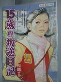 【書寶二手書T4/兒童文學_JOO】15歲的叛逆日記_楊翾