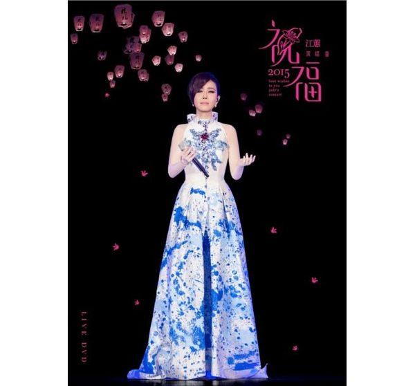 江蕙 2015 祝福演唱會Live DVD (音樂影片購)