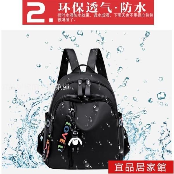 後背包 休閑女士簡約雙肩包女背包新款韓版牛津布時尚百搭旅游小包包防水 99免運