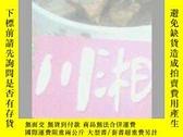 二手書博民逛書店罕見經典家常川湘菜Y19658 範海 編著 中國人口出版社 出版