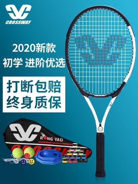 網球拍 克洛斯威網球拍單人專業男大學生女初學者訓練器帶線回彈雙人套裝 源治良品