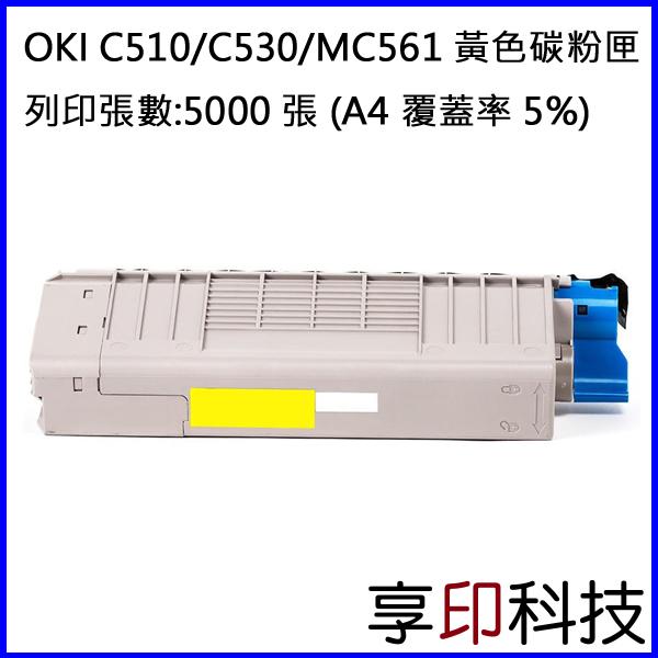 【享印科技】OKI 44469725 黃色副廠高容量碳粉匣 適用 C510/C530/C530n/C530dn/MC561/MC561dn