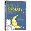 睡美人投資法則(睡美人概念股+台灣50+美股ETF知名財經部落客教你如何三管齊下