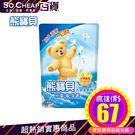 熊寶貝衣物柔軟精-沁藍海洋香 柔軟精補充包 1.84L (超商取貨限購2包)