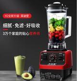 榨汁機家用水果全自動果蔬豆漿多功能攪拌破壁打紮炸果汁機220v 【品質保證】