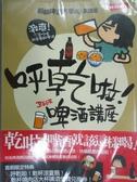 【書寶二手書T5/嗜好_HQA】呼乾啦!啤酒講座_大田垣晴子, 李建興