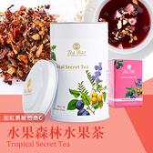 【德國農莊 B&G Tea Bar】水果森林水果茶 中瓶 (160g)