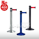萬向-帶長400cm伸縮帶欄柱(鋁合金) 紅龍柱 排隊動線 伸縮圍欄(銀/藍/黑)