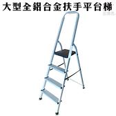 金德恩 台灣製造 大型輕量款四階全鋁合金扶手平台梯/樓梯/階梯/關節梯組