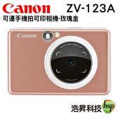 【新機上市 ↘4890元】CANON iNSPiC【S】ZV-123A 玫瑰金 可連手機拍可印相機