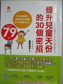 【書寶二手書T7/親子_JDU】提升兒童天份的30個密招_藤家佐子,  葉韋利